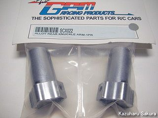 Axial(アキシャル)・SCX10・ジープ ラングラー G6 製作記 ~ GPM Racing #SCX022GM Aluminum Rear Knuckle Arm - 1pr Set Gun Metal for Axial SCX10(アルミ製リヤ側ナックル)